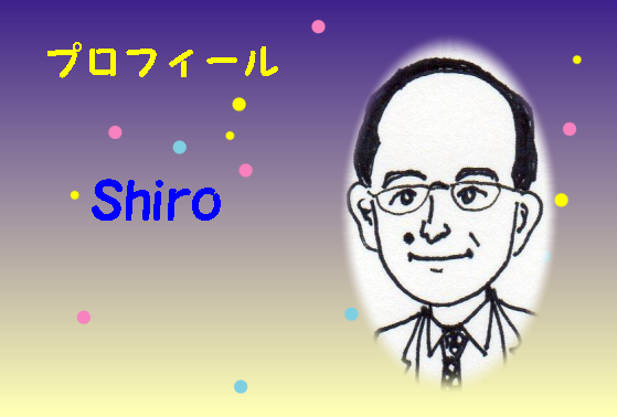 プロフィールshiro