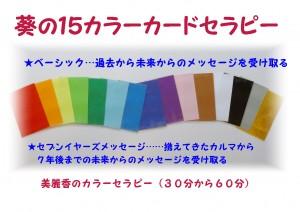 葵のカラーカードセラピー